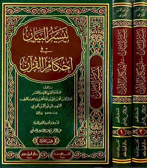 تيسير البيان في أحكام القرآن