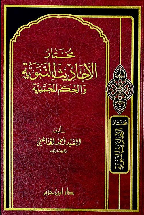مختار الأحاديث النبوية والحكم المحمدية (شاموا ـ لونان)