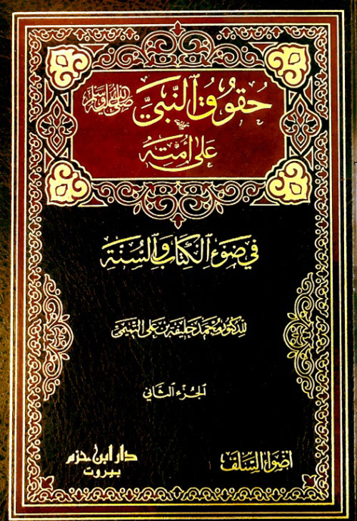 حقوق النبي على أمته في ضوء الكتاب والسنة