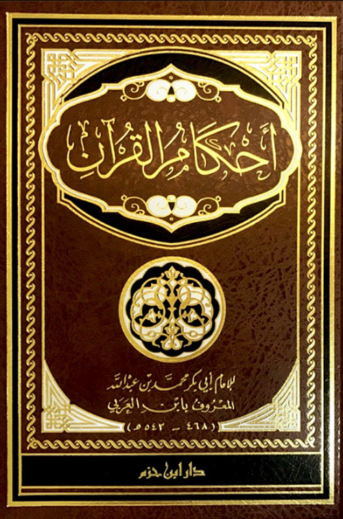 أحكام القرآن (شاموا) (لونان)