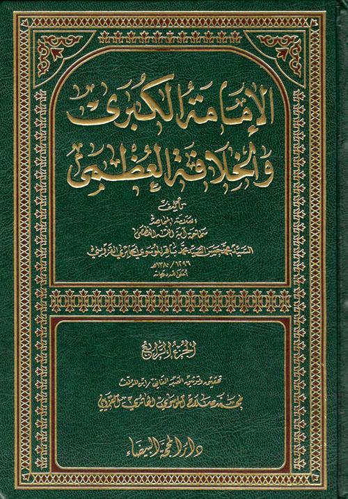 الإمامة الكبرى والخلافة العظمى