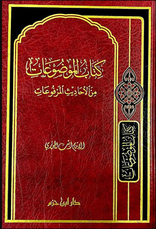 كتاب الموضوعات من الاحاديث المرفوعات (شاموا) (لونان)