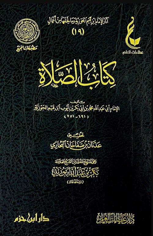 كتاب الصلاة (شاموا)