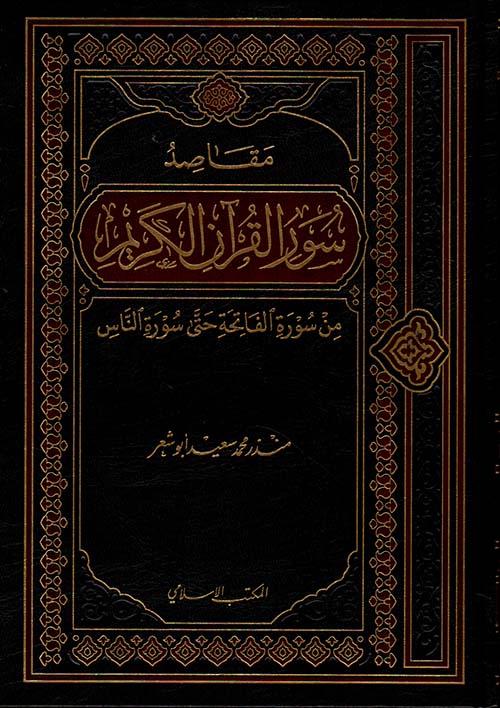 مقاصد سور القرآن الكريم ؛ من سورة الفاتحة حتى سورة الناس