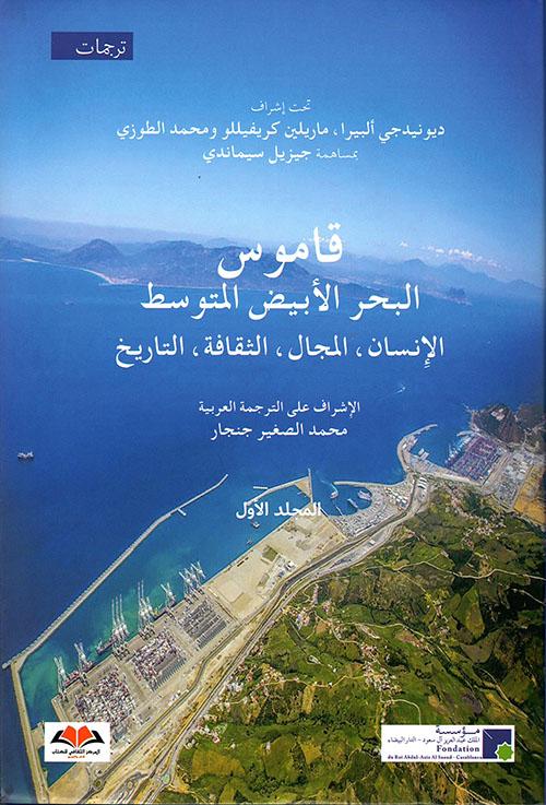قاموس البحر الأبيض المتوسط