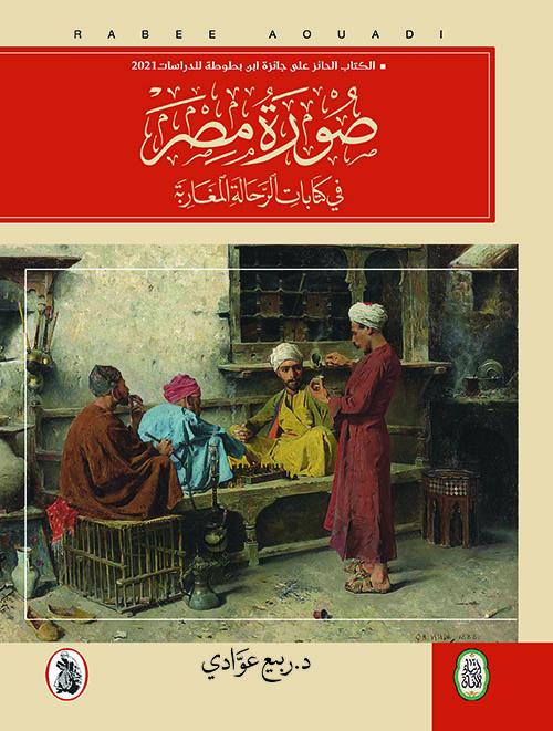 صورة مصر في كتابات الرحالة المغاربة