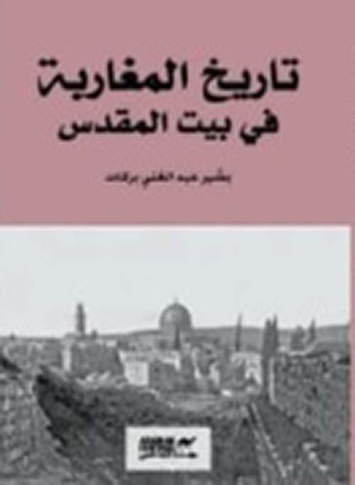 تاريخ المغاربة في بيت المقدس