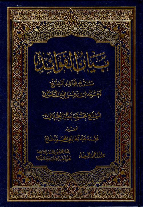 بيان الفوائد شرح فوائد الشيخ الأحسائي
