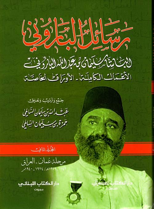 رسائل الباروني الباشا سليمان بن عبد الله الباروني الآعمال الكاملة - الآوراق الخاصة المجلد الثاني : مرحلة عُمان والعراق