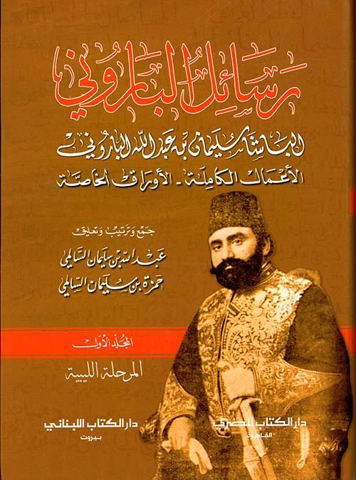 رسائل الباروني الباشا سليمان بن عبد الله الباروني الآعمال الكاملة - الآوراق الخاصة - المجلد الأول المرحلة الليبية