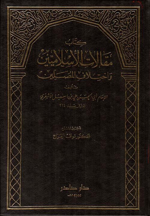 مقالات الإسلاميين واختلاف المصلين