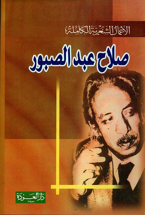 ديوان صلاح عبد الصبور - الأعمال الشعرية الكاملة