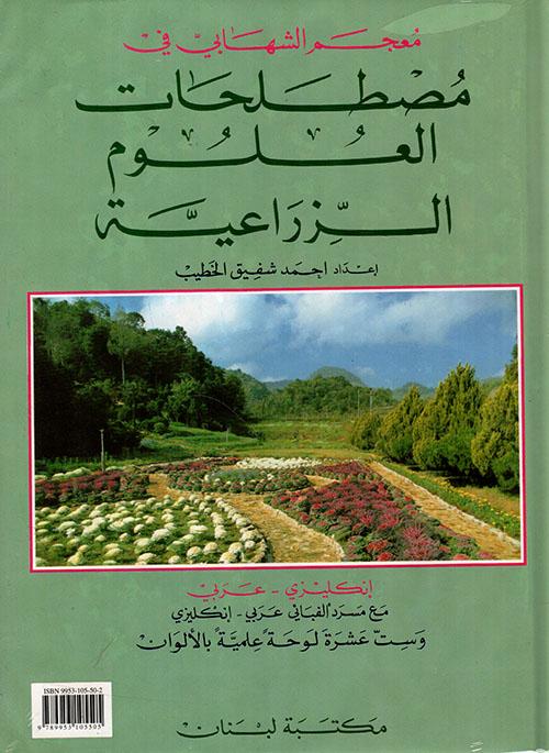 معجم الشهابي في مصطلحات العلوم الزراعية / إنكليزي - عربي