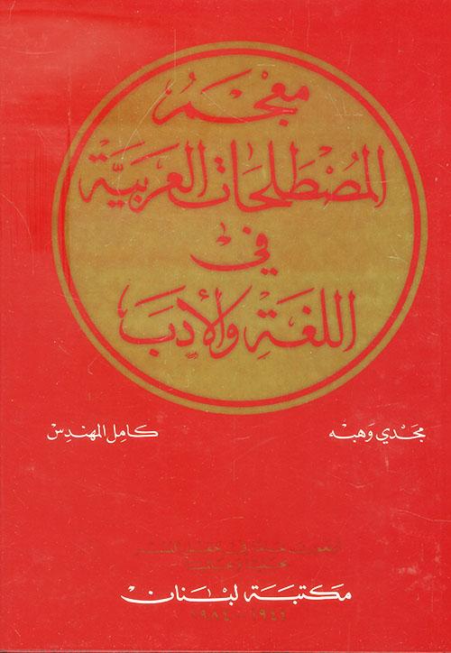 معجم المصطلحات العربية في اللغة والأدب