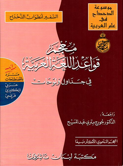 معجم قواعد اللغة العربية في جداول ولوحات زائد مسرد بالمصطلحات عربي - إنكليزي - فرنسي