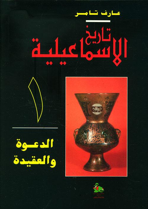 تاريخ الإسماعيلية