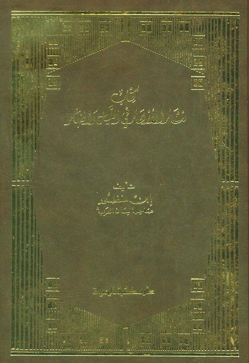 كتاب نشار الازهار في الليل والنهار