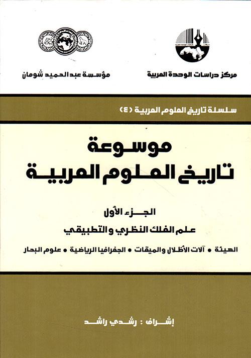 موسوعة تاريخ العلوم العربية