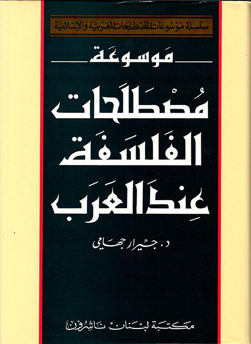 موسوعة مصطلحات الفلسفة عند العرب