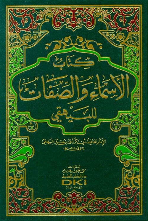 كتاب الأسماء والصفات
