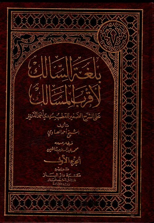 بلغة السالك لأقرب المسالك على الشرح الصغير للقطب سيدي أحمد الدردير