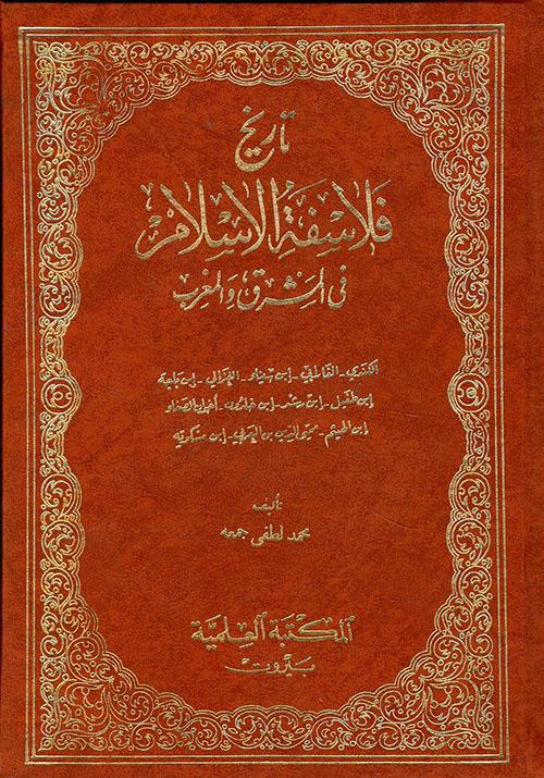 تاريخ فلاسفة الإسلام في المشرق والمغرب