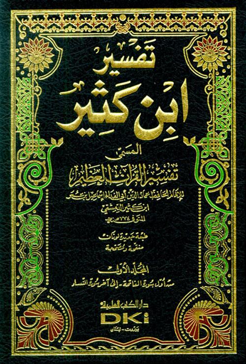 تفسير ابن كثير - تفسير القرآن العظيم