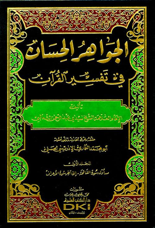 الجواهر الحسان في تفسير القرآن