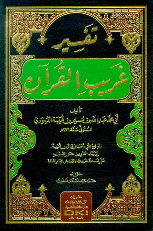 تفسير غريب القرآن (شموا)