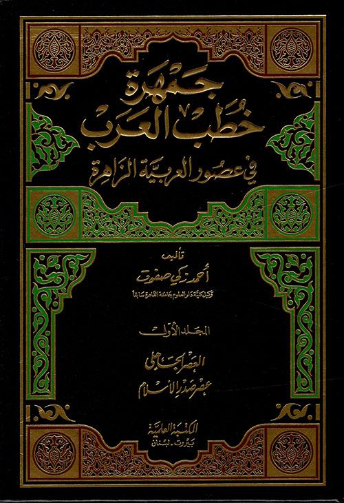 جمهرة خطب العرب في عصور العربية الزاهرة ويليه (ذيل الجمهرة)