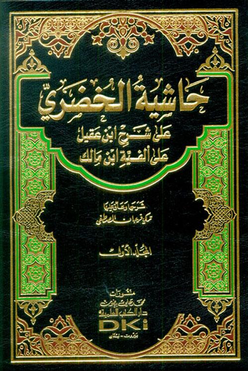 حاشية الخضري على شرح ابن عقيل على ألفية ابن مالك