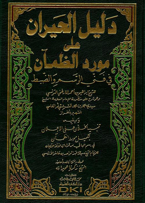 دليل الحيران على مورد الظمآن في فني الرسم والضبط وهو شرح على منظومة الإمام الخراز