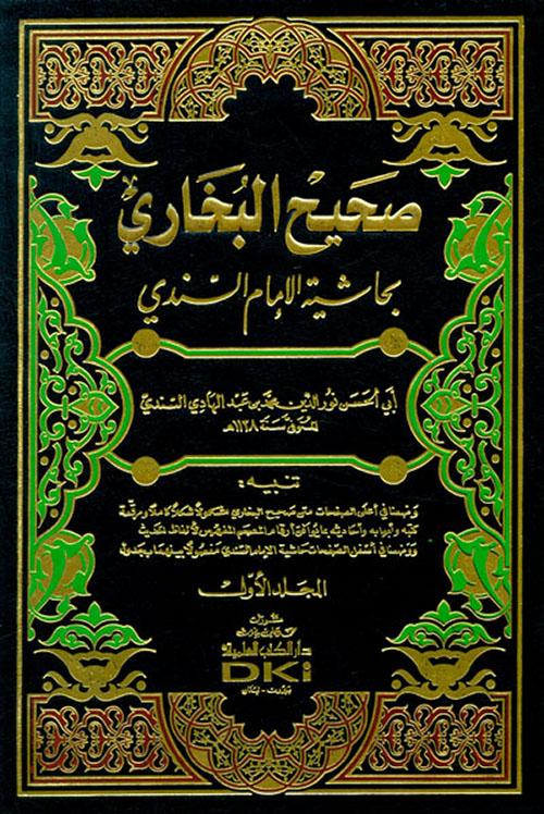 صحيح البخاري بحاشية الإمام السندي