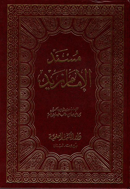 مسند الإمام زيد