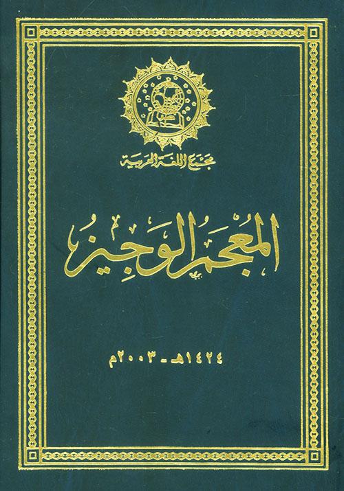 كتاب المعجم الوسيط