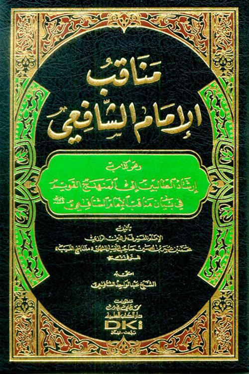 مناقب الإمام الشافعي - وهو كتاب إرشاد الطالبين إلى المنهج القويم (شاموا)