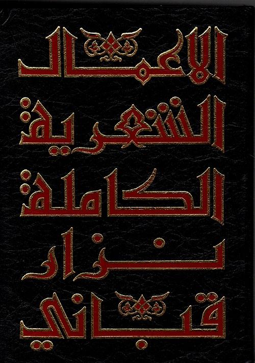 الأعمال الشعرية الكاملة لنزار قباني ج2