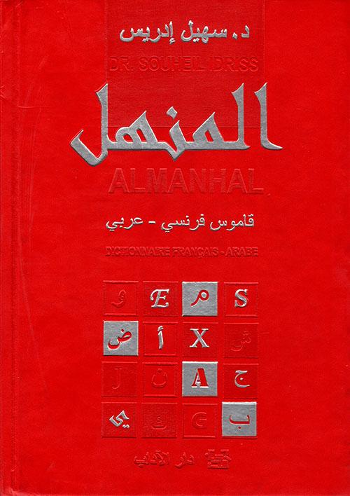 المنهل - فرنسي - عربي