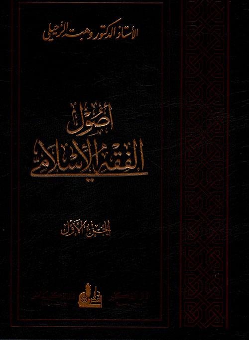 أصول الفقه الإسلامي