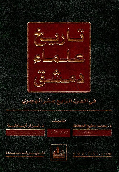 تاريخ علماء دمشق في القرن الرابع عشر الهجري