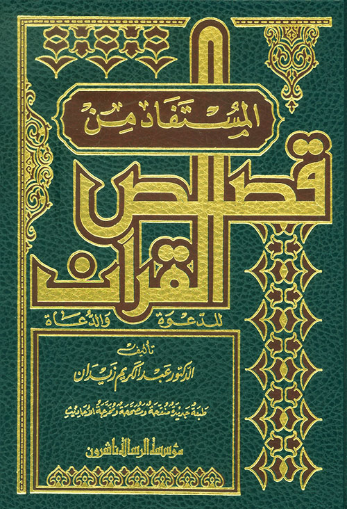 المستفاد من قصص القرآن للدعوة والدعاة