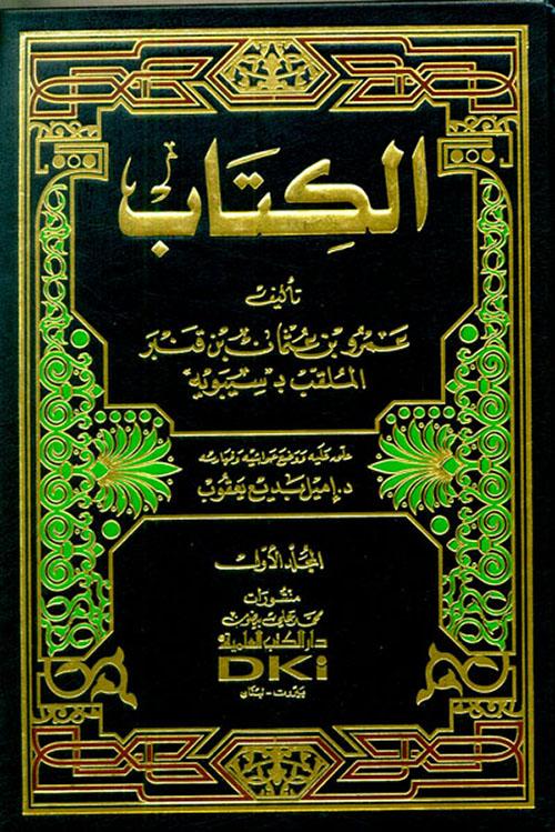 الكتاب لسيبويه