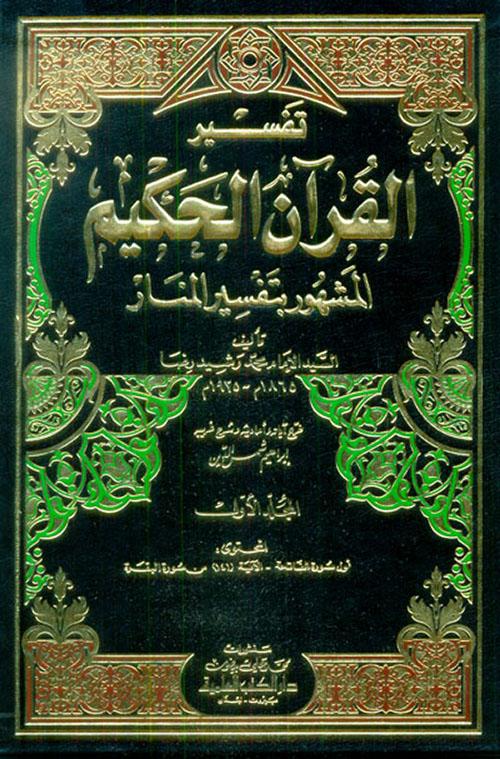 تفسير القرآن الحكيم المشهور بتفسير المنار