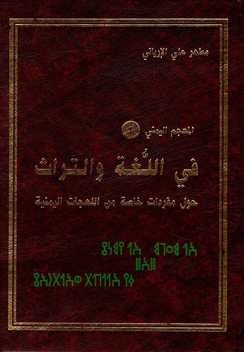 المعجم اليمني (أ)، في اللغة والتراث، حول مفردات خاصة من اللهجات اليمنية