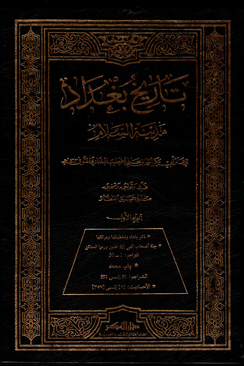ذيل تاريخ بغداد المختصر المحتاج إليه من تأريخ الحافظ أبي عبد الله