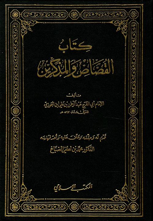كتاب القصاص والمذكرين