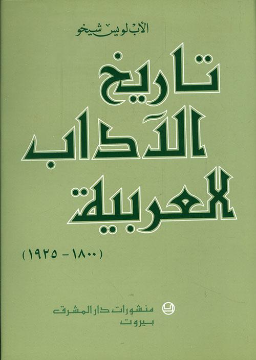 تاريخ الآداب العربية في القرن التاسع عشر والربع الأول من القرن العشرين (1800 - 1925)