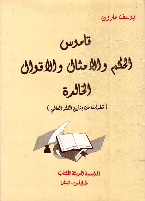 قاموس الحكم والأمثال والأقوال الخالدة