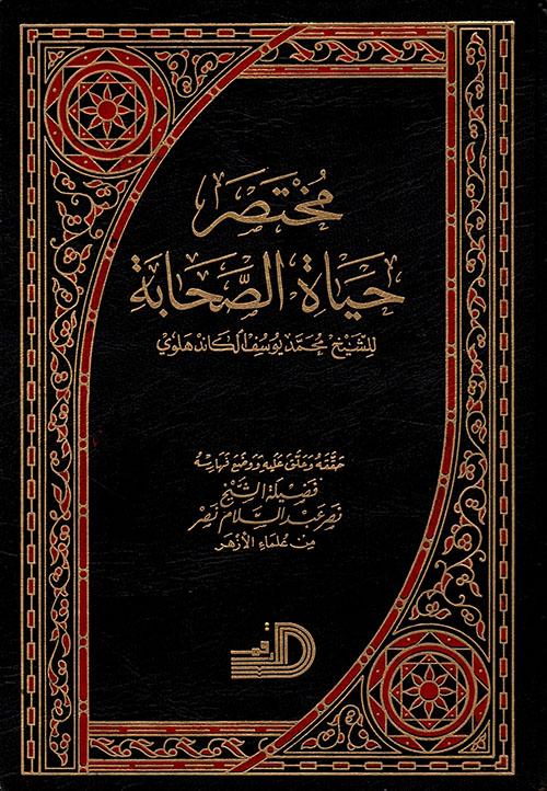 Nwf Com مختصر حياة الصحابة محمد يوسف الكان كتب