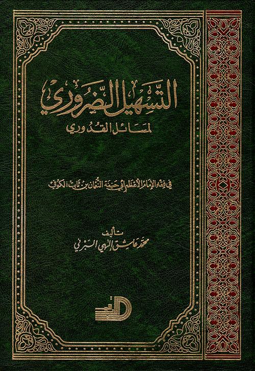 التسهيل الضروري لمسائل القدوري في فقه الإمام الأعظم أبي حنيفة النعمان بن ثابت الكوفي